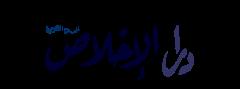 Darulikhlaas